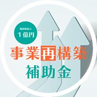banner_saikouchiku